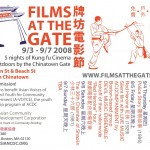 Films at the 2008 Postcard