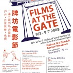 Films at the Gate 2008 Poster
